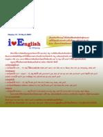iLoveEnglish 21 (10Mar09)