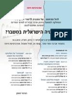 Conference Haifa Univ Mar18-10 [Israeli Democracy in Crisis]