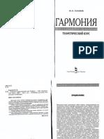 Libro Ruso de Armonía