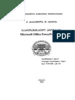 საპრეზენტაციო პროგრამა Microsoft Office PowerPoint 2007