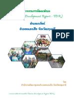 รายงานการพัฒนาตำบล นพรัตน์  2558