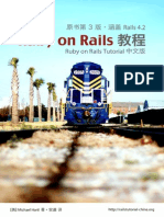 Ruby on Rails tutorial 3rd 中文版