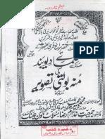 Maslak Ullama e Deoband Ki Monh Bolti Tasveer by Muhammad Ajeeb Qadri