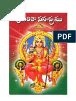 LalithaSahasraNamam-1