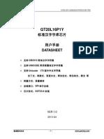GT20L16P1Y【中文字库芯片】