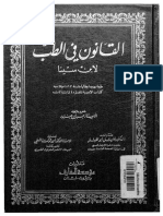 Qanun Fi Tubb Ibn Sina