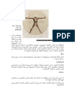 التآمر القدسي.. جورج باتاي ترجمة محمد عيد إبراهيم