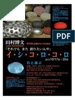 COMBINE 田村博文 Solo Exhibition イシコロコロ 「それでも また 創りたいんや」プレスリリース