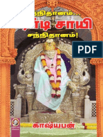 Shirdi Sai Sannithanam