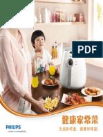 空气炸锅家常菜谱