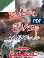 fatwa of dr. tahir ul qadri against terrorism (urdu)