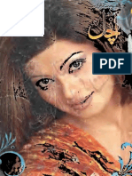 Aanchal Digest July 2006