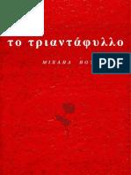 Το Τριαντάφυλλο - Μιχαήλ Βουρλάκος