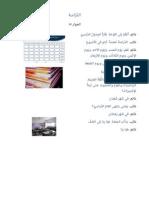Arabe Dialogo 14 y 15