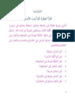 Lectura en Árabe 3