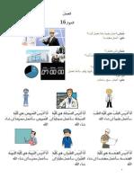 Dialogo y Lectura 4 y 5