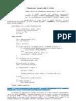 Управление процессами в Linux