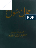 Jamal e Rasool by Syed Abul Faiz Ali Qalandar Soharwardi 1