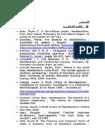 المصادر سوران
