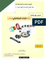 Construction mécanique.pdf
