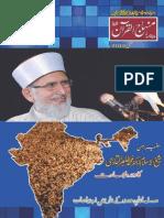 Monthly Minhaj Ul Quran 2012 05