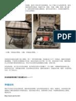 DIY大首飾箱