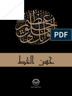 Husn-i Hat Arapca