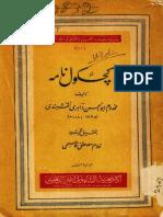 Kachkol Namah farsi  کچکول نامہ فارسی