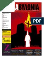 Βαβυλωνία #57.pdf