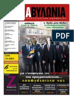 Βαβυλωνία #59.pdf