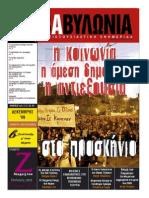 Βαβυλωνία #61.pdf