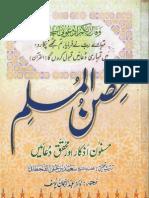 Hisnul Muslim Book on Authentic Dua
