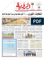 Alroya Newspaper 28-09-2015