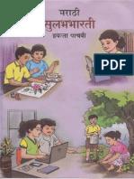 Balbharati Book Marathi-5th Standard English Medium