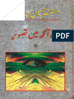 Siyah Aankh Mein Tasveer by Mustansar Hussain Tarar-zemtime.com