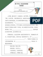 7 Pismp Praktikum 四年级 第十单元 书本里的绿意 谚语评估