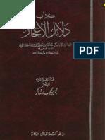عبد القاهر الجرجاني .. دلائل الإعجاز