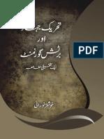 تاریخ جہاد اور برٹش گورنمنٹ