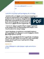 Tnpsc Tamil Current Affairs April 4th Week