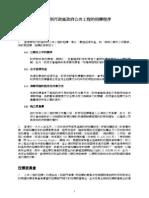 HKSAR Contract