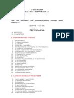 397929f70f2 28875389-Simantika-Paraleipomena-I