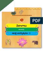 AndhraVachaspatyamu-3 ఆంధ్ర వాచస్పత్యం ౧