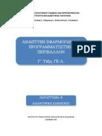 γ Ημερ Askhseis Aepp g Hmerhsia Gel.pdf