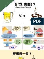 啤酒 或 咖啡?