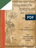 Valmiki Ramayana Sundar Kand 6 1927 - Chaturvedi Dwaraka Prasad Sharma_Part1