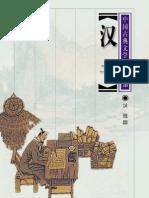 Hanshu (Han Thu)