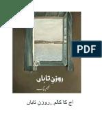روزنِ تاباں A Column by Naeem Baig (Current affairs of pakistan)