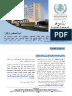 نشرة المحكمة الخاصة بلبنان- اَب/أغسطس