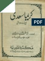 Munajaat Sheikh Saadi