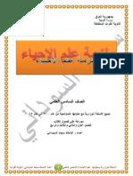 الاسئلة الوزارية وحلولها للصف السادس العلمي-2000-2014-الاحياء